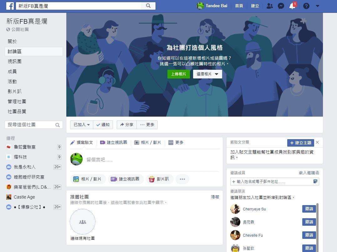 照片中提到了F新版FB真是爛、Tandee Bai、首頁,包含了在Facebook群組上推薦、流媒體、博客