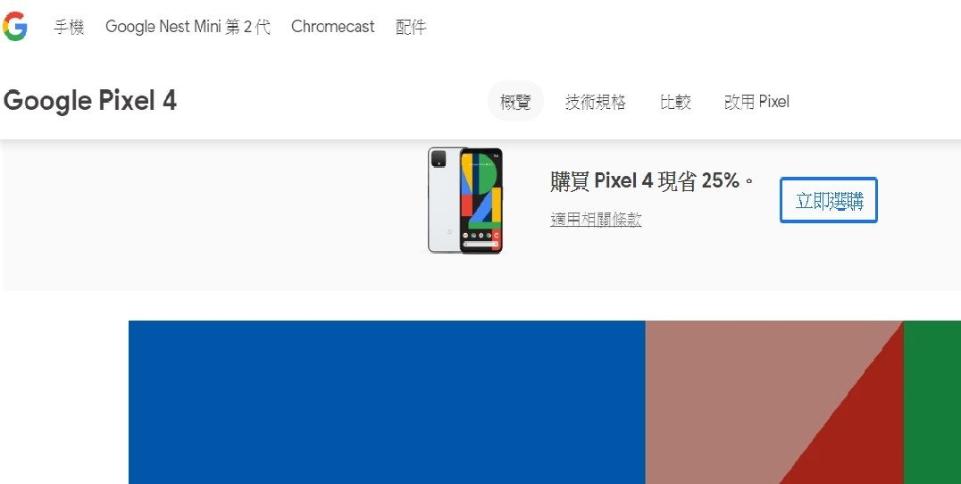 照片中提到了G 手機 Google Nest Mini第2代、Chromecast、Google Pixel 4,跟更多4有關,包含了多媒體、商標、產品設計、屏幕截圖、牌