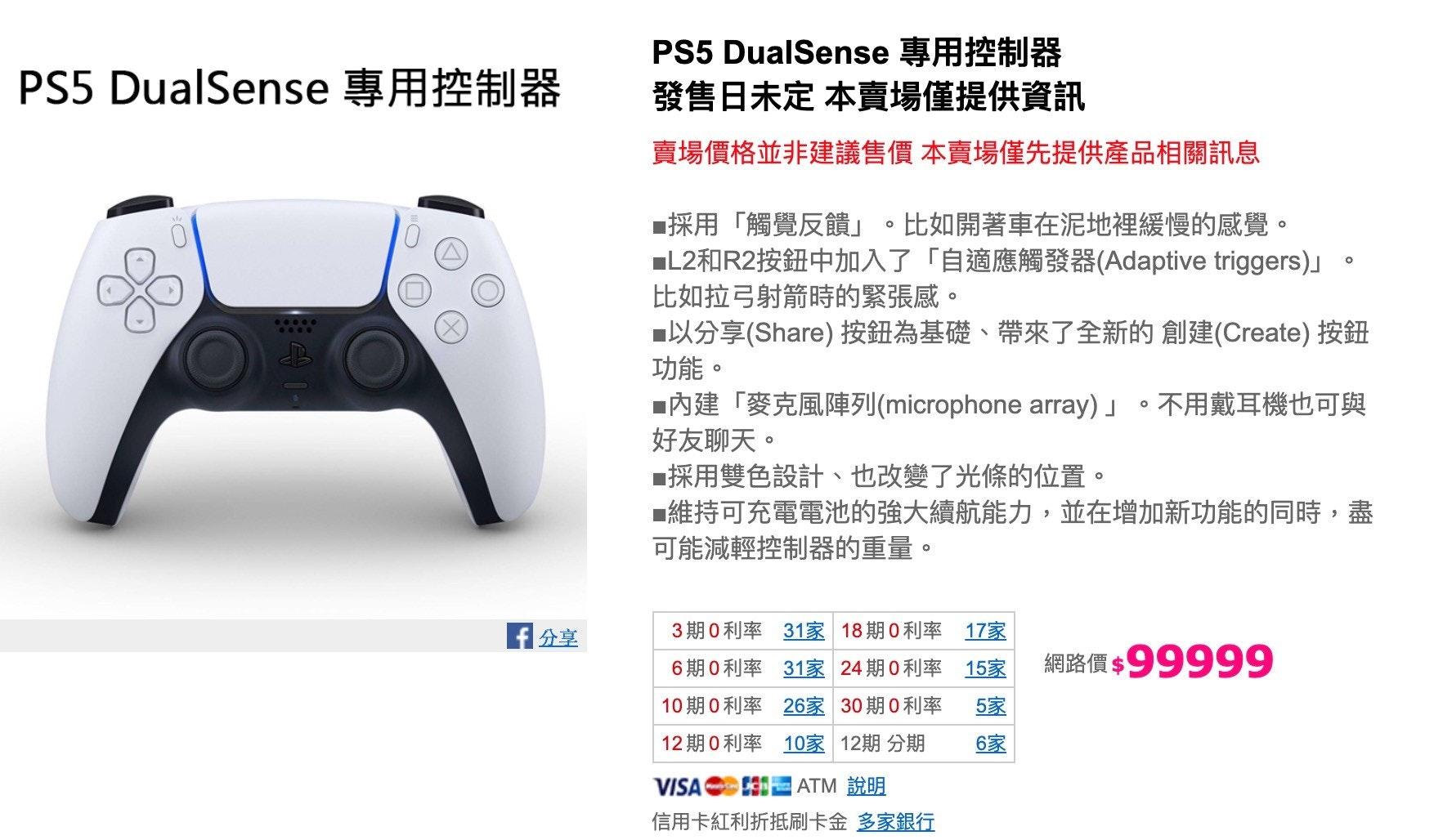 照片中提到了PS5 DualSense 專用控制器、PS5 DualSense 專用控制器、發售日未定本賣場僅提供資訊,包含了ps5 c、的PlayStation 5、USB-C、的PlayStation 4、麥克風