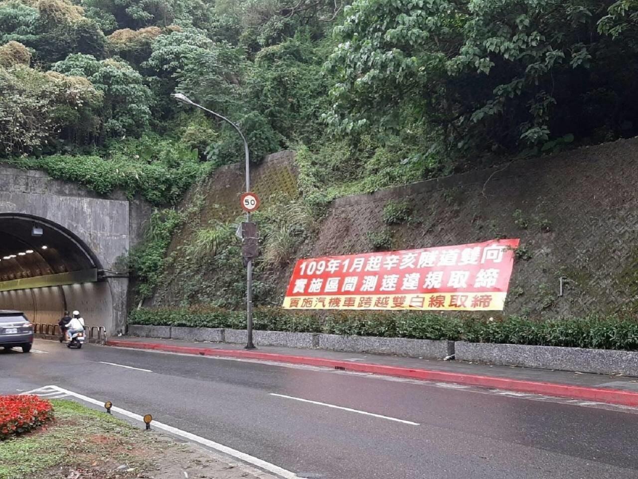 照片中提到了50、109年1月起辛亥魔道雙向、實施區間測速違規取締,包含了台北、辛亥隧道、警察廣播服務、中央通訊社、雷達測速儀