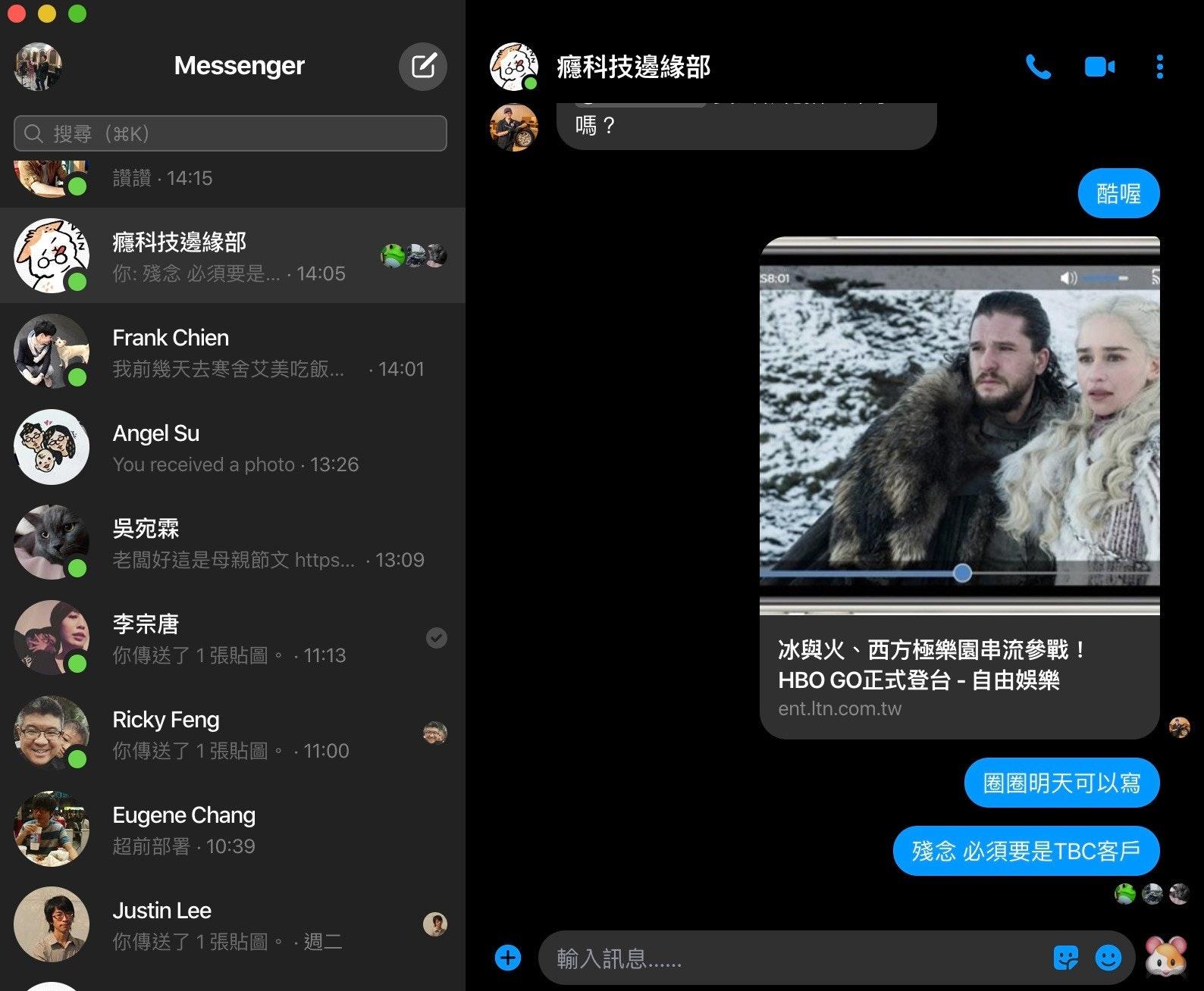照片中提到了Messenger、癮科技邊緣部、搜尋(8K),跟比德龍卡有關,包含了屏幕截圖、計算機程序、編輯中、屏幕截圖、多媒體