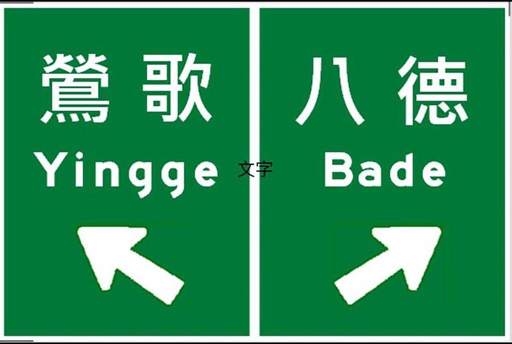 照片中提到了鶯歌|八德、Yingge、Bade,包含了遊戲、行政院動植物衛生檢驗檢疫局、媒體、台灣非洲豬瘟防護、記者