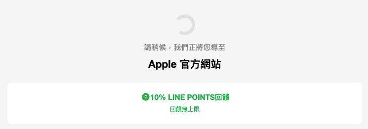 照片中提到了つ、請稍候,我們正將您導至、Apple 官方網站,跟開放學習有關,包含了蘋果、商標、牌、產品設計、字形