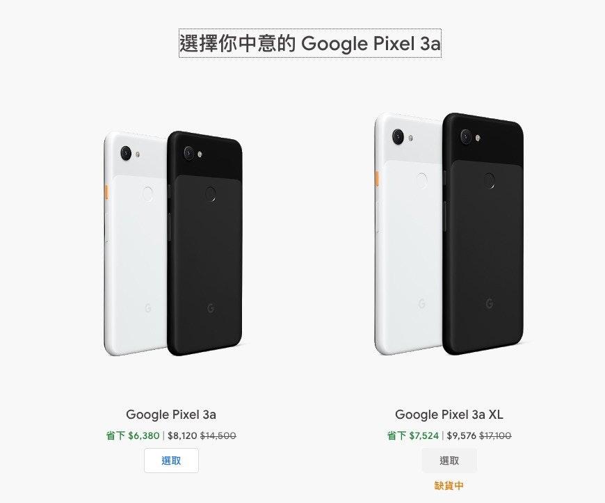 照片中提到了選擇你中意的Google Pixel 3a、G、Google Pixel 3a,包含了手機、像素4a、Google Pixel 3a XL、手機、Google Pixel 3a