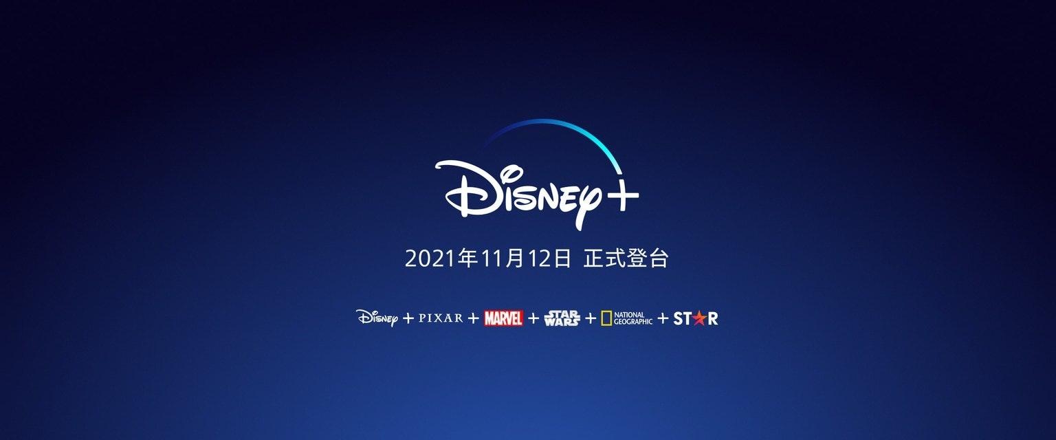 照片中提到了DisNEyt、2021年11月12日 正式登台、ĐisNEp + PIXAR,跟華特迪士尼世界有關,包含了迪士尼 plus 背景、沃爾特迪斯尼公司、迪士尼+、皮克斯、葫蘆