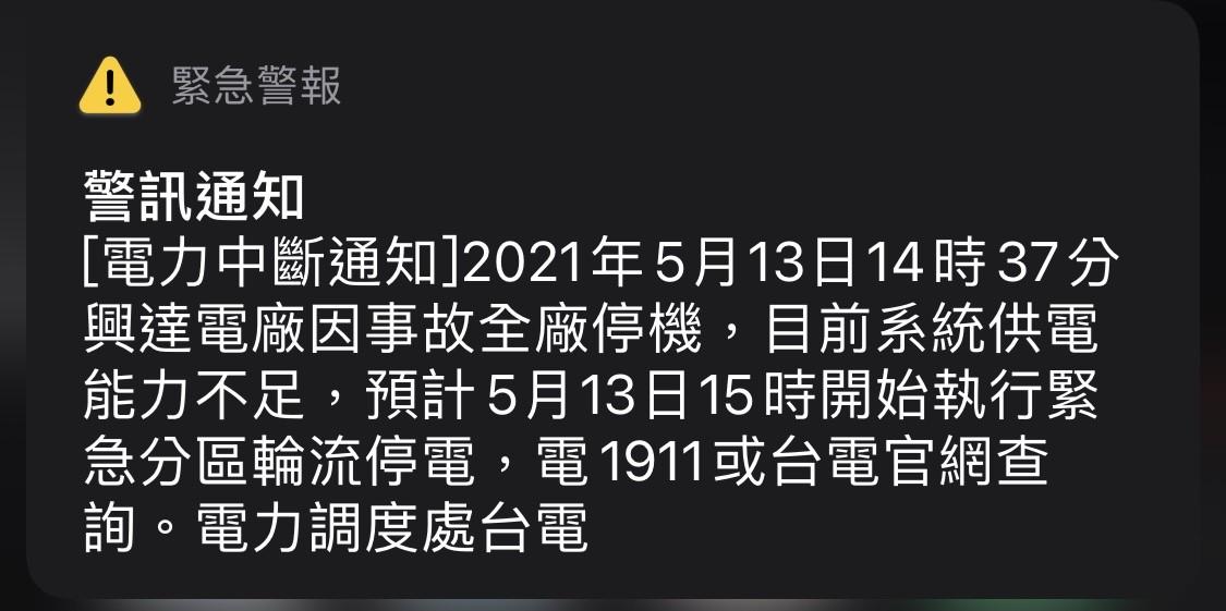 照片中提到了A緊急警報、警訊通知、[電力中斷通知]2021年5月13日14時 37分,包含了屏幕截圖、黑與白、牌、產品、字形