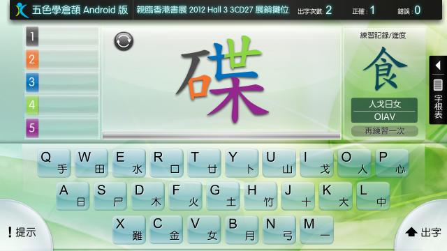 是[免費下載] 五色學倉頡 Android 版推出了~這篇文章的首圖