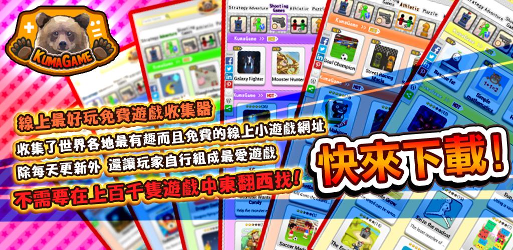 是 【Kumagame 網頁遊戲收集器】精選推薦的遊戲收集器這篇文章的首圖