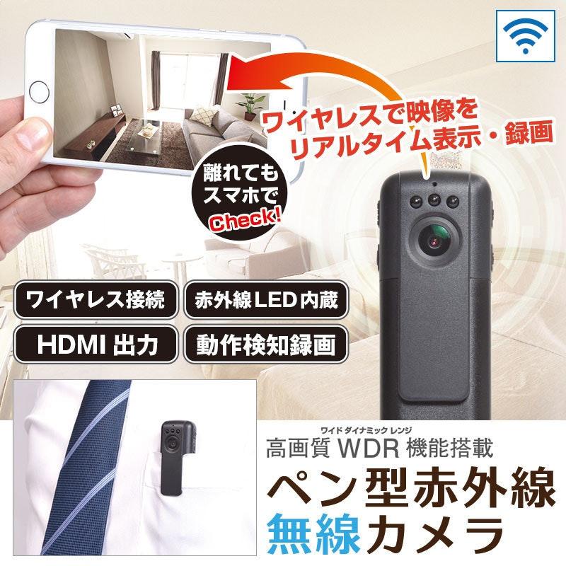 是筆型紅外線無線攝影機,能夠以智慧型手機遠端操作這篇文章的首圖