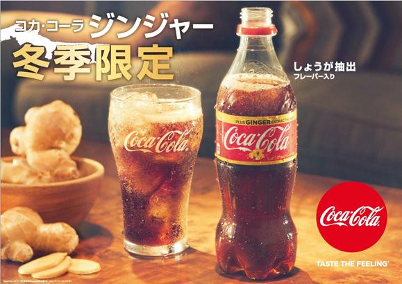 是可口可樂推出冬季限定「生薑」口味這篇文章的首圖