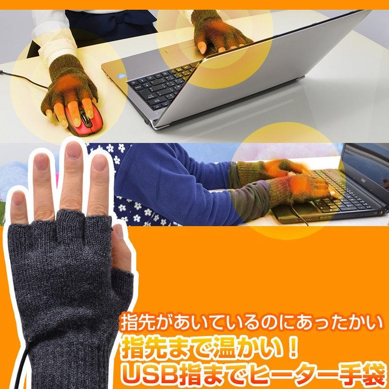 是天氣冷冷…來雙USB手套壓壓驚吧這篇文章的首圖