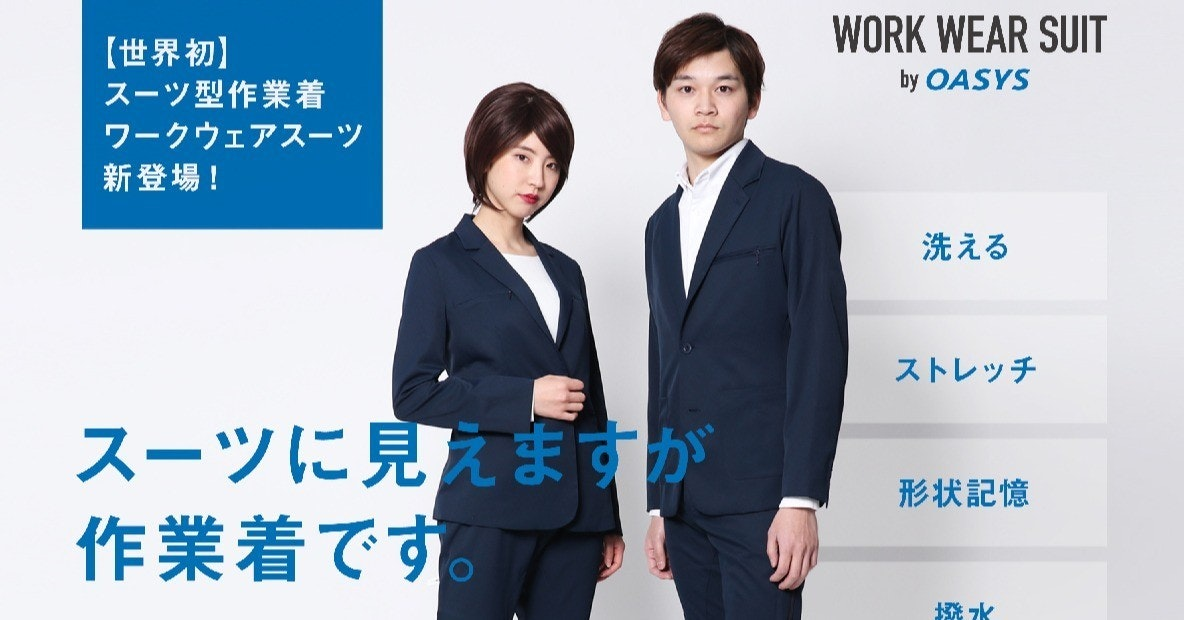 Tuxedo, Workwear, Clothing, Suit, LOCONDO, Uniform, Oasys Solution, LOCONDO, Fashion, Fashionsnap.com, 作業 着 スーツ, blue, suit, formal wear, white collar worker, product, outerwear, tuxedo, professional, business, uniform