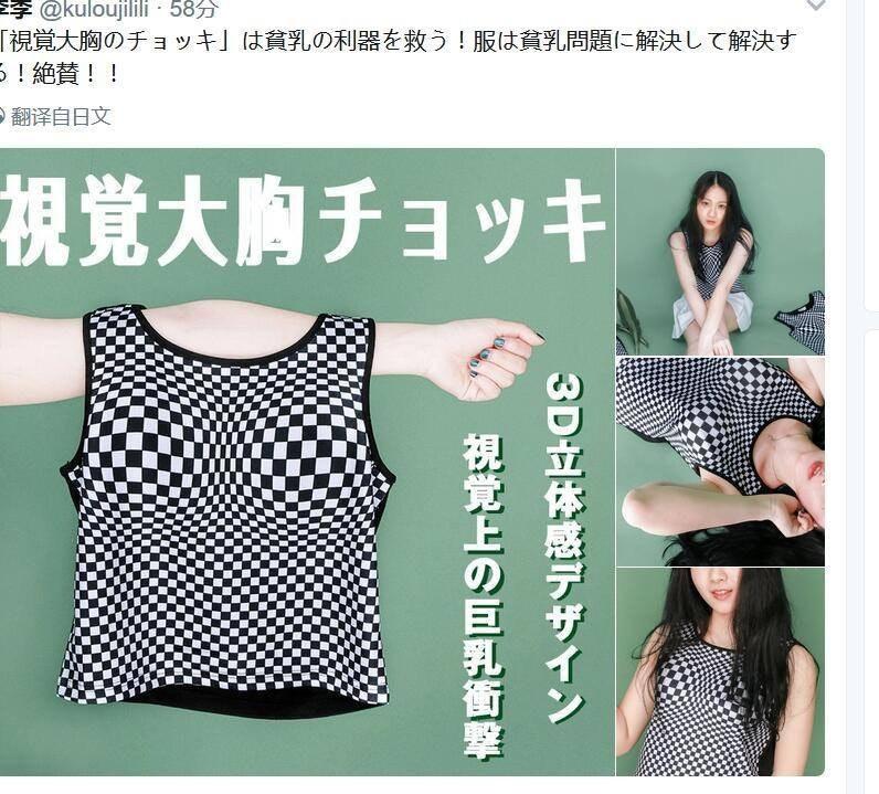 是利用幾何學錯覺讓身材變好的視覺系背心這篇文章的首圖
