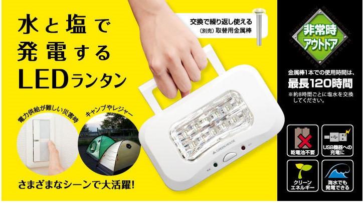 是水+鹽+LED=救難用手電筒這篇文章的首圖