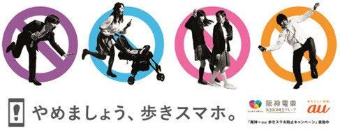 是阪神電車與au共同宣導不要邊走邊看手機這篇文章的首圖