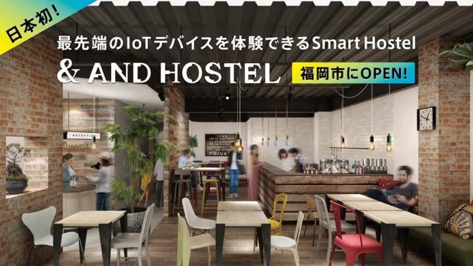 是讓你徹底體驗IOT生活的旅館這篇文章的首圖