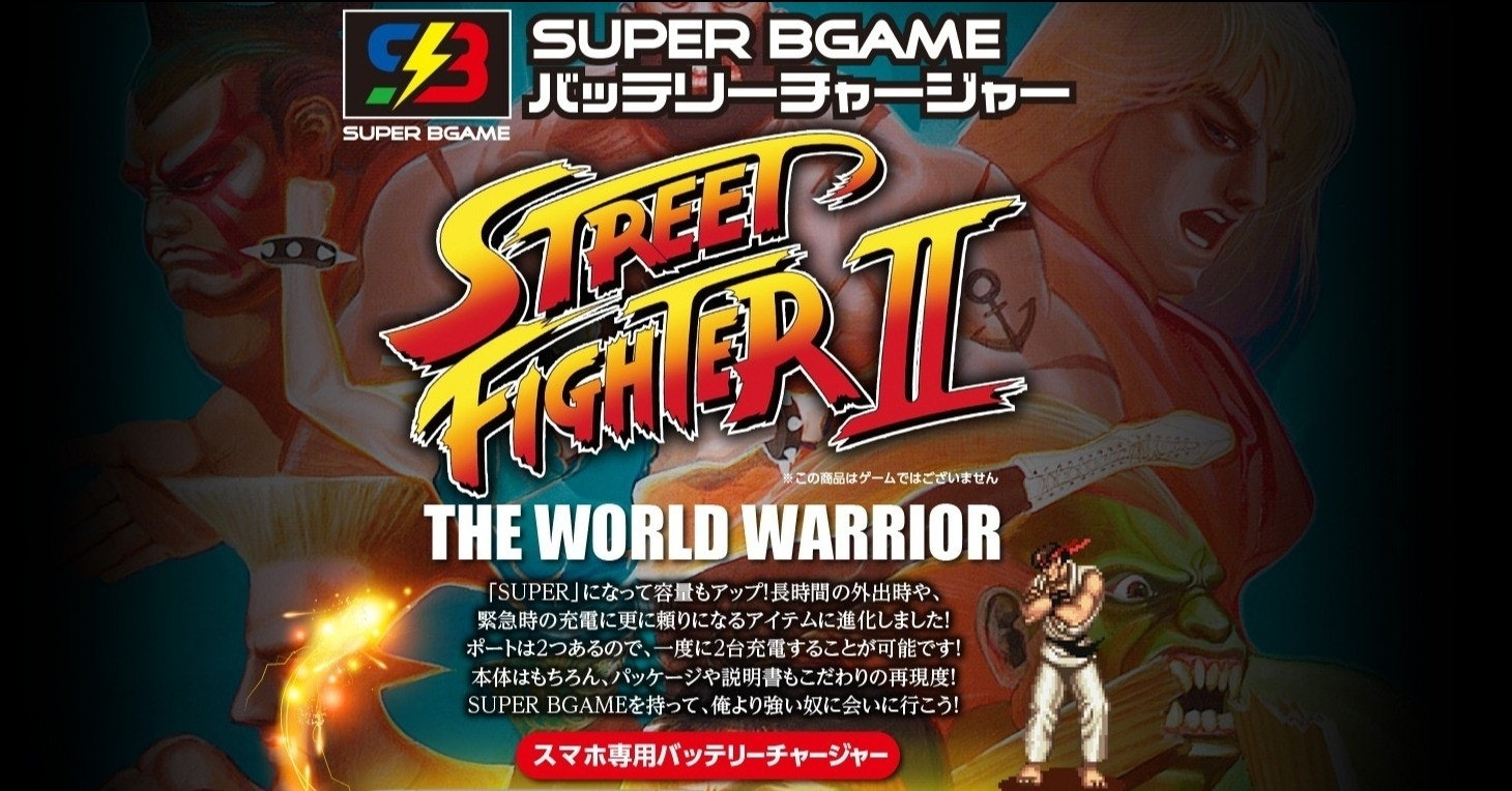 Street Fighter II: The World Warrior, Super Nintendo Entertainment System, Game, Capcom, PC game, , Text, 特定封筒郵便物, Personal computer, Used good, street fighter, games, pc game, advertising, video game software, recreation, graphics