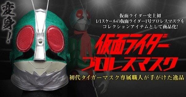 Mask, Karakuri Circus, Takeshi Hongo, Kamen Rider Series, , Tokusatsu, , , Anime, Professional wrestling, Mask, product, font, product, brand