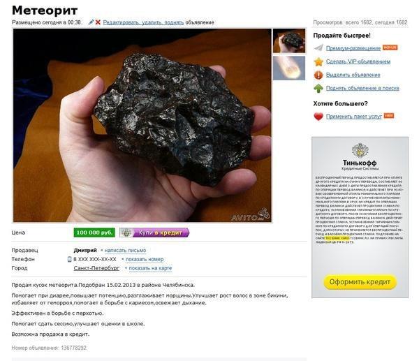 是俄羅斯隕石傷人外一章:上網拍賣,號稱擁有神奇療效這篇文章的首圖