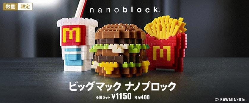 是麥當勞與Nanoblock聯名推出的積木套餐這篇文章的首圖