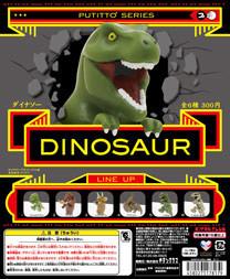 是史前恐龍杯緣子扭蛋這篇文章的首圖