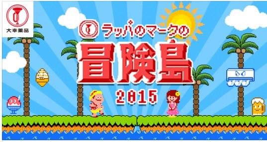 是正露丸改編《高橋名人之冒險島》電腦小遊戲《喇叭標誌之冒險島2015》這篇文章的首圖