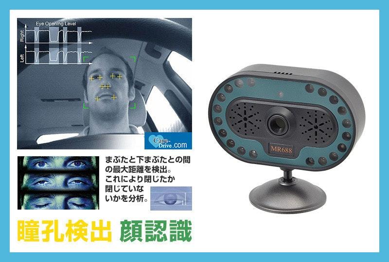 是瞳孔辨識技術的車用防瞌睡警報器這篇文章的首圖