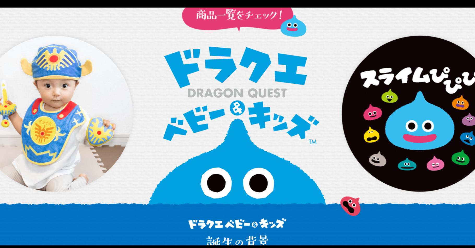 Dragon Quest, Dragon Quest XI, Dragon Quest X, , Square Enix Co., Ltd., Nintendo Switch, Video Games, , Nintendo, Enix, cartoon, Illustration, Graphic design