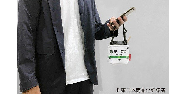 照片中提到了目東 京、Teyo、JR東日本商品化許諾済,包含了肩、西裝外套、T恤衫、袖、適合