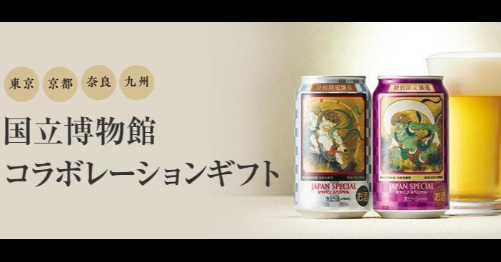 照片中提到了東京京都奈良 九州、国立博物館、コラボレーションギフト,包含了喝、東京國立博物館、朝日啤酒廠、風神雷神図、柏樹