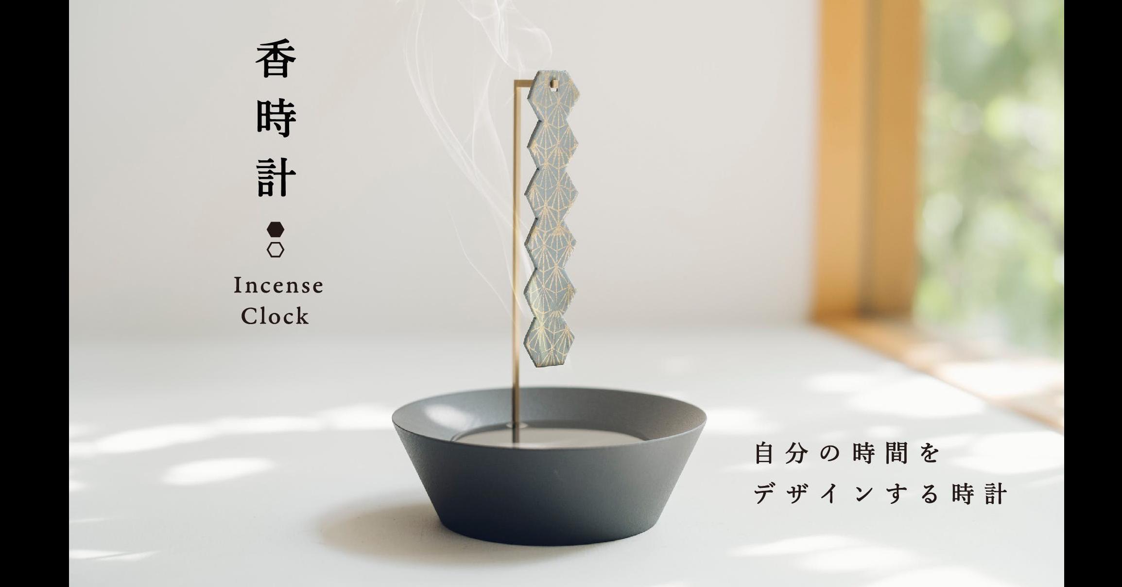 照片中提到了Incense、Clock、自分の時間を,包含了杯子、日本、設計、時間、攝影