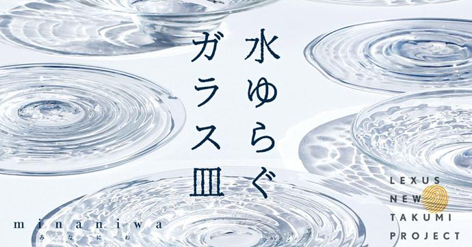 Glass, Glassblowing, Tableware, Plate, Water, Glazier, Water resources, Disposable, Project, Design, glass, Water, Font, Liquid, Circle