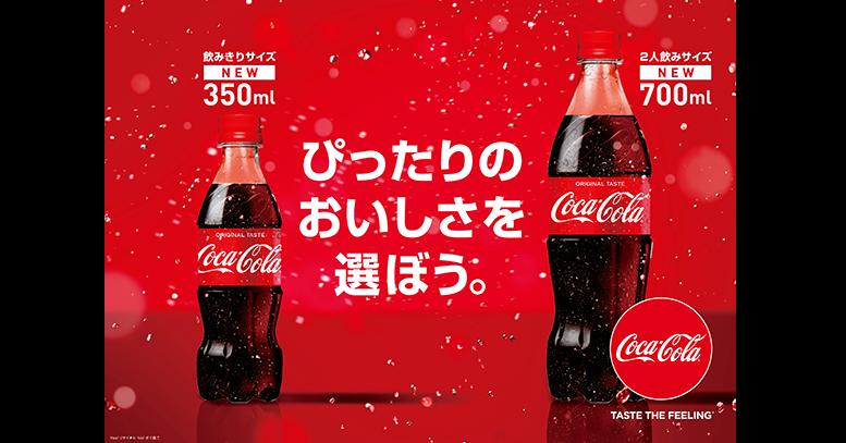 照片中提到了飲みきりサイズ、2人飲みサイズ、NEW,跟可口可樂、可口可樂有關,包含了コカコーラ700ml、古柯、芬達、可口可樂(日本)有限公司