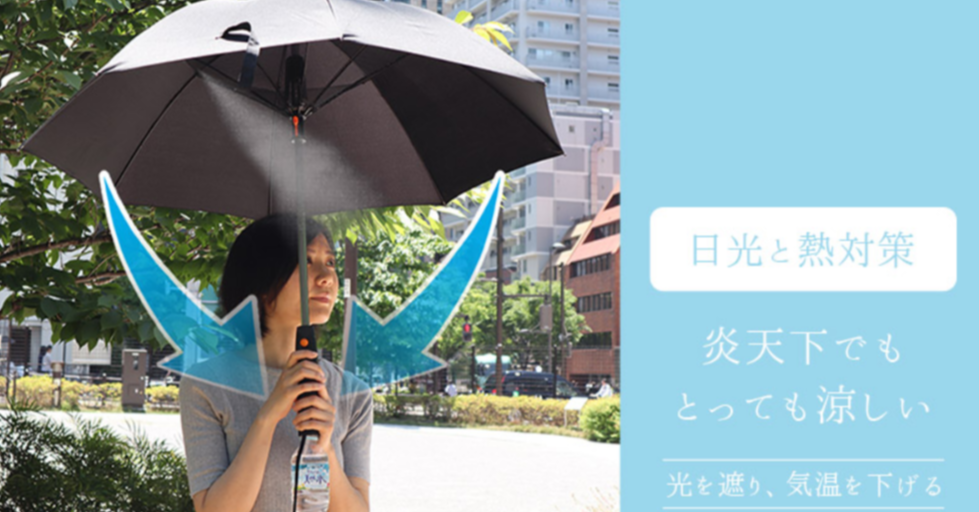 Fan, Umbrella, , Evaporative Coolers, Home appliance, Antuca, Shower, News, Sales, Major appliance, umbrella, Umbrella, Fashion accessory, Shade, Leisure