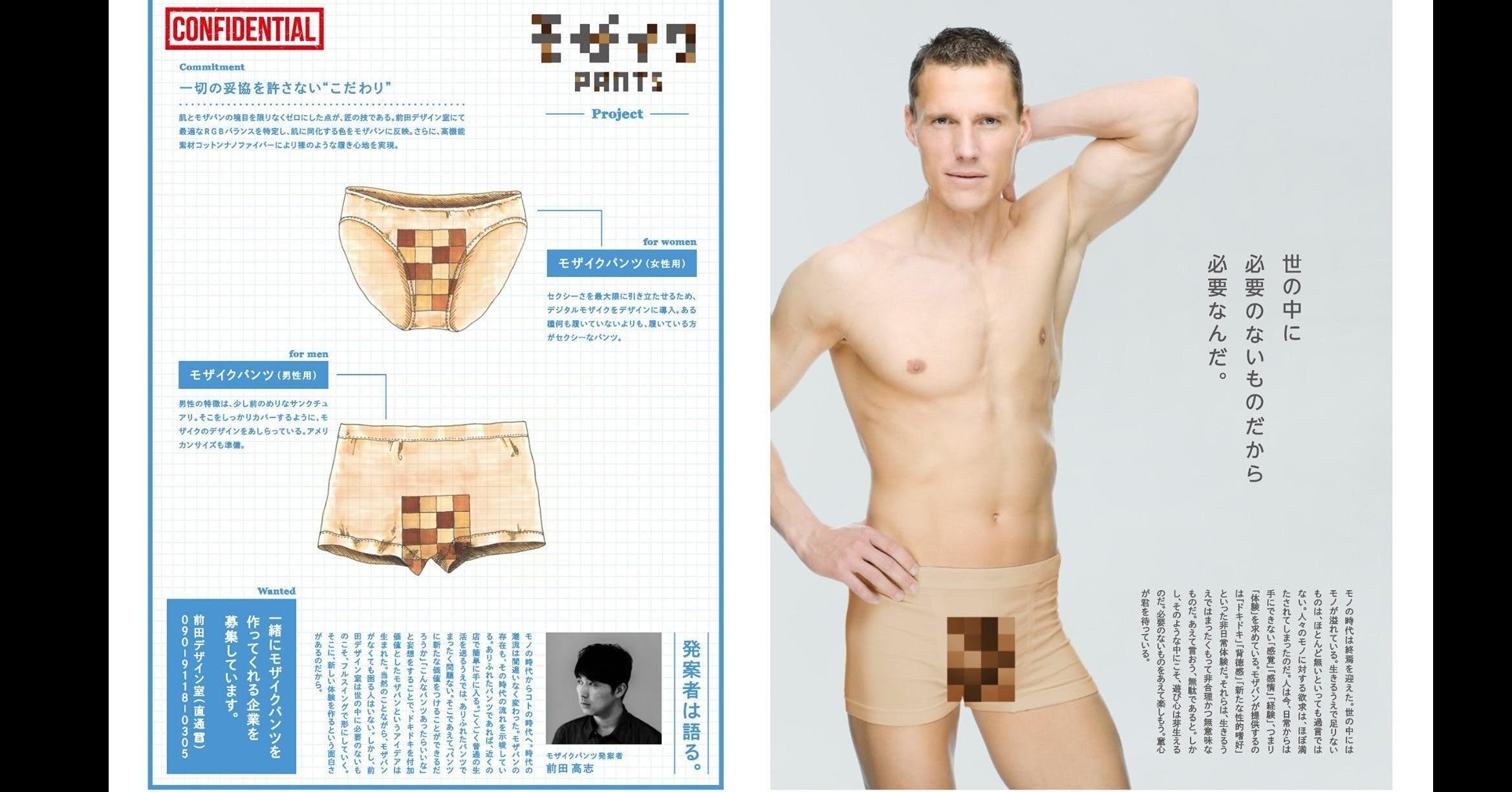 照片中提到了CONFIDENTIAL、モザィワ、Commitment,跟君度有關,包含了主動內衣、主動內衣、赤裸裸的、內衣、內褲