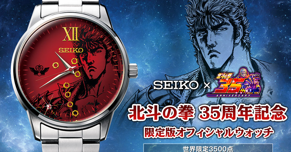 Watch, Fist of the North Star, , Seiko, Kenshiro, インペリアル・エンタープライズ 株式会社, No, Wallet, Te, Shi, seiko, Analog watch, Watch, Fashion accessory, Advertising, Watch accessory, Brand, Fictional character