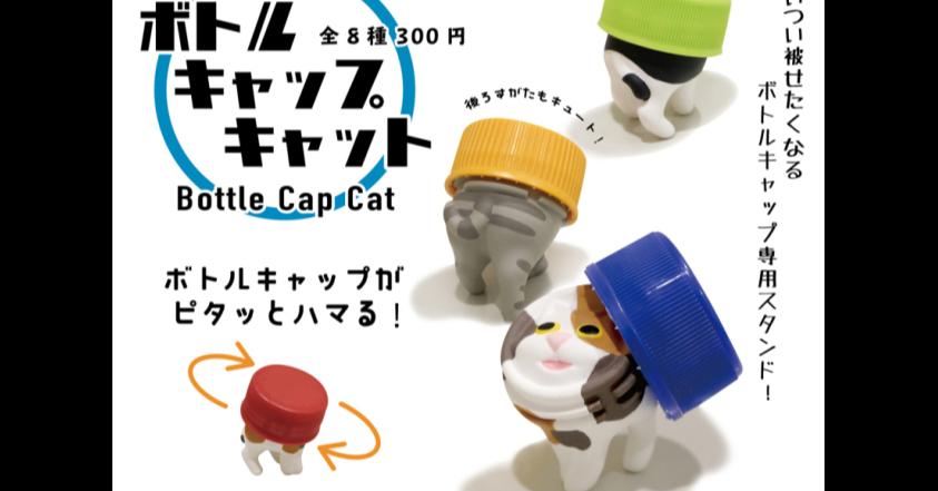 Gashapon, Bottle Caps, Cat, Bottle, Goods, Toy, Shopee, Lid, Shop, San-X, 扭 蛋 瓶 蓋, Font, Organism, Toy, Fictional character