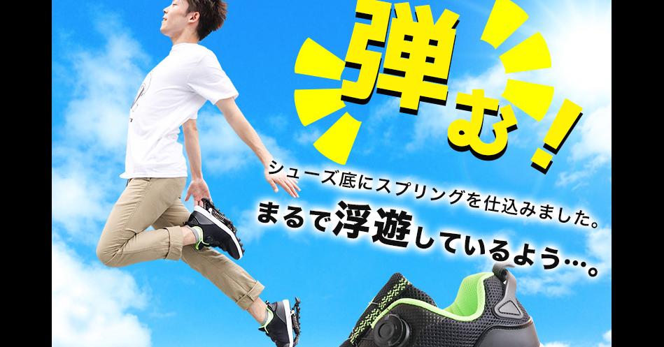 不能穿越時空但是可以跳的比較輕鬆的彈力鞋