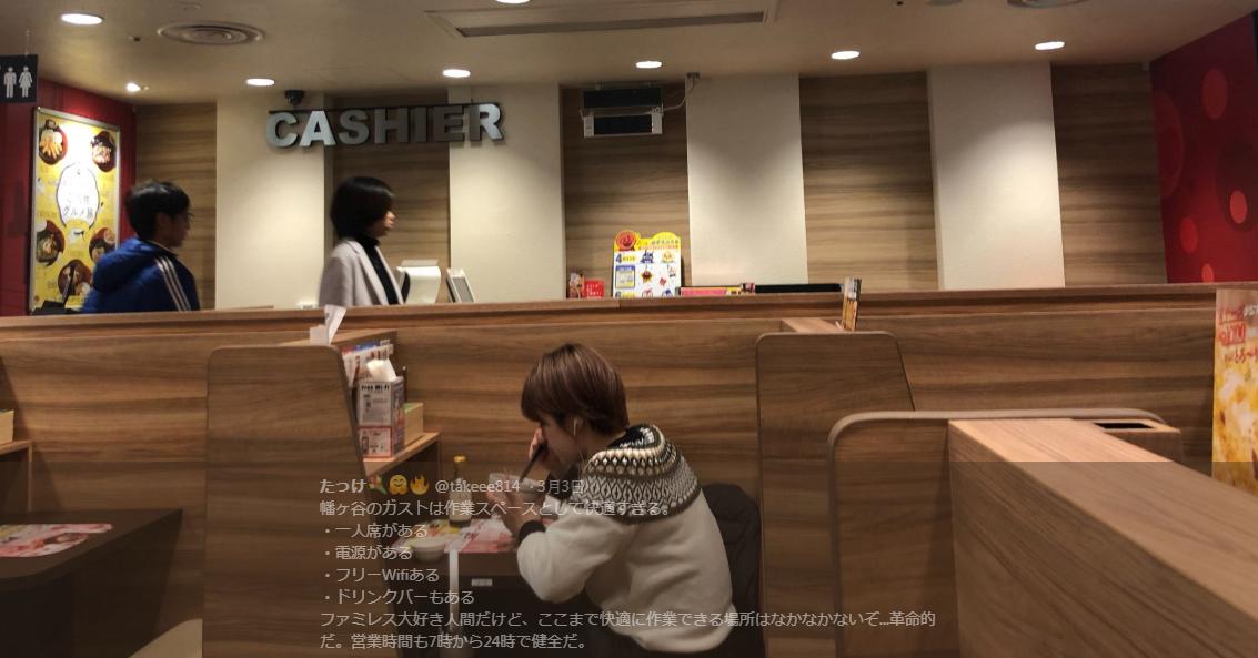 , , Sakana, Gusto, Restaurant, Free refill, , Matsuya Kamimachi, Food, Alcoholic Beverages, interior design, Interior design, Restaurant, Lobby, Fast food restaurant, Building
