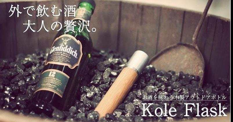 照片中提到了外で飲む酒、大人の警沢。、NGLE MAL,跟格蘭菲迪有關,包含了瓶子、瓶子、酒壺、不銹鋼、橡木