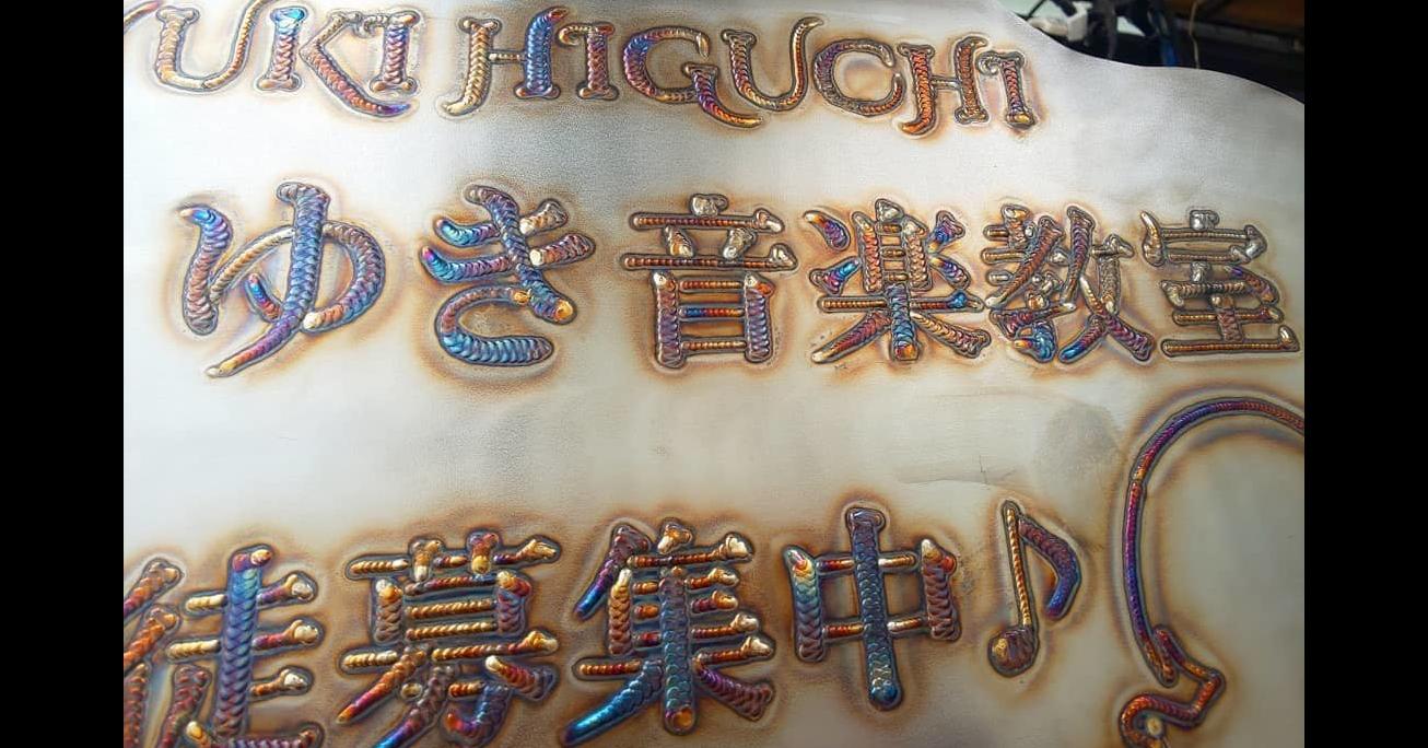 照片中提到了ゆ愛音樂教室、德票集中),包含了首飾、珠子、首飾、字形、儀表