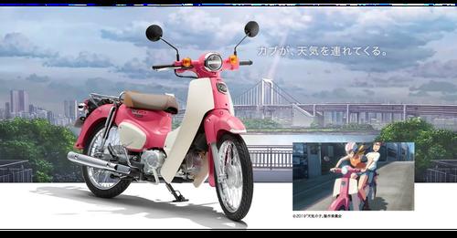 HONDA限時販售《天氣之子》粉紅色機車