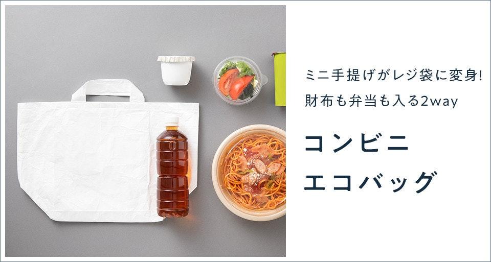 照片中提到了ミニ手提げがレジ袋に変身!、財布も弁当も入る2way、コンビニ,包含了食譜、手提包、店、產品、郵購