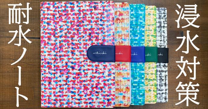 照片中提到了ukiuki、kん、uki,包含了圖案、平面設計、設計、紡織品、產品