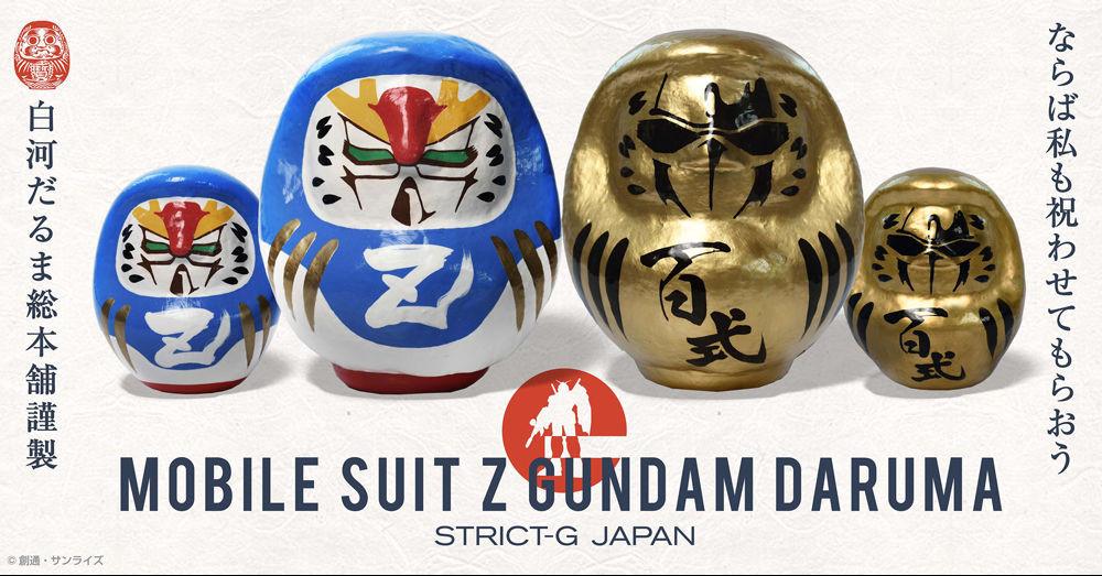 照片中提到了MOBILE SUIT Z BUNDAM DARUMA、STRICT-G JAPAN、創通·サンライズ,跟穆塔大學有關,包含了高達模型、萬代、日出、動漫、機動戰士Cross骨鋼彈