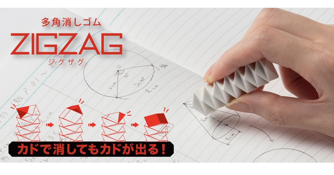 照片中提到了多角消しゴム、ZIGZAG、ジグザグ,包含了手、引號、使徒、沖繩、報價單