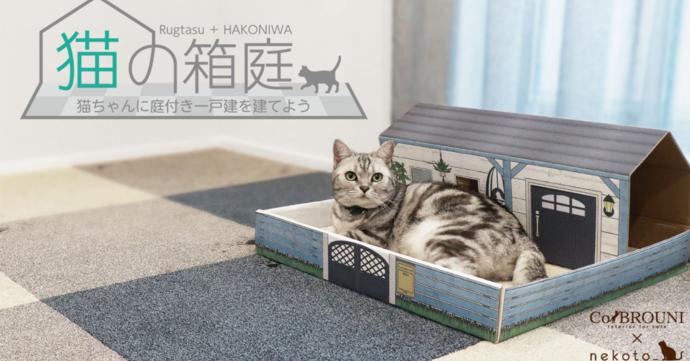 照片中提到了Rugtasu + HAKONIWA、猫の箱庭。、猫ちゃんに庭付きー戸建を建てよう,跟Vilebrequin、金大大學有關,包含了框、拉加芬貓、ふるさとのねこ、蘇格蘭折、美國短毛貓