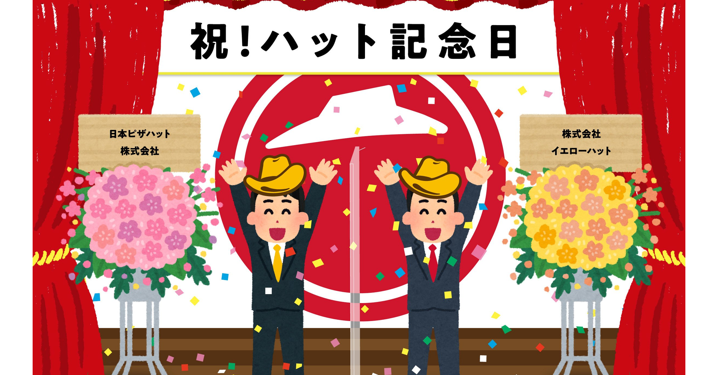 照片中提到了祝!ハット記念日、日本ピザハット、株式会社,跟順豐生物有關,包含了動畫片、帽子、比薩、必勝客、連鎖店