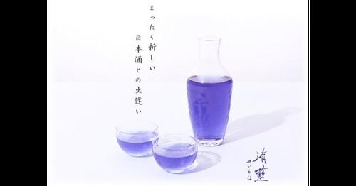 神密的藍色清酒挑逗視覺與味覺