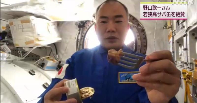 照片中提到了野口聡一さん、若狭高サバ缶を絶賛、Vok fods,包含了鯖魚、野口信一、鯖魚、國際空間站、鋼和錫罐